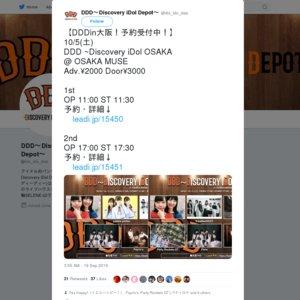 DDD ~Discovery iDol OSAKA~1st