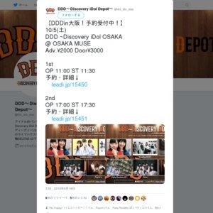 DDD ~Discovery iDol OSAKA~2nd