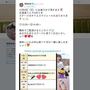 ポッカサッポロ presents かみふらのPR大使 牧野由依 ライブステージ【2回目】