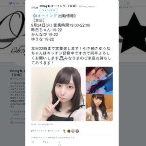 出張 #オーイング in東京(2019/9/22)