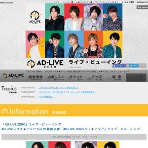AD-LIVE ZERO (千葉 9月22日/昼公演)ライブ・ビューイング