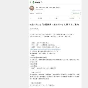 公開授業:振り付け(2019/9/21)