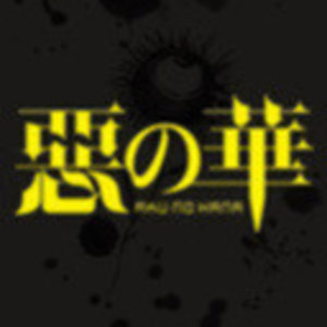 映画『惡の華』公開記念舞台挨拶(TOHOシネマズ日比谷 16:40〜の回)