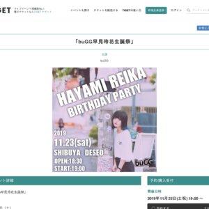 「buGG早見玲花生誕祭」2019