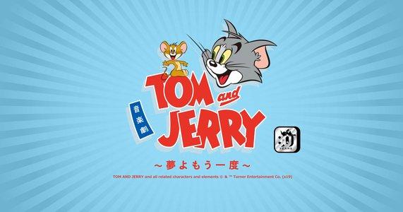 音楽劇「トムとジェリー 夢よもう一度」東京 9/16夜