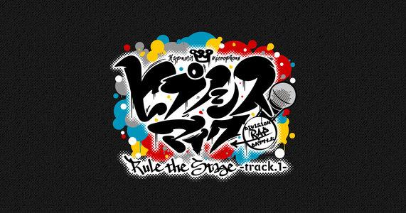 『ヒプノシスマイク-Division Rap Battle-』Rule the Stage -track.1- 11/19 ソワレ