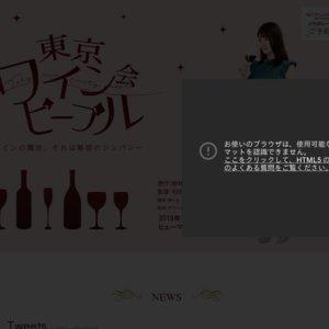 東京ワイン会ピープル 完成披露試写会 イオンシネマ板橋 2回目