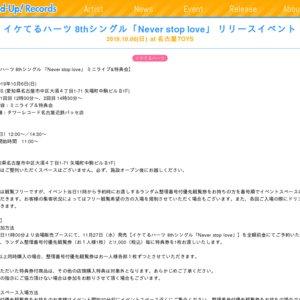 【10/6 14:30】イケてるハーツ8thシングル「Never stop love」リリースイベント ミニライブ&特典会 at 名古屋TOYS【2回目】