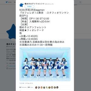 カフェレボ!in東京 -スタフィオワンマン前SP!!