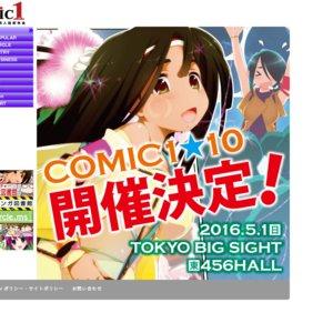 COMIC1☆8
