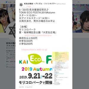 TOKAI ECO FESTA 2019Autumn