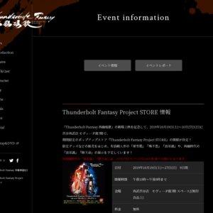 『Thunderbolt Fantasy 西幽玹歌』舞台挨拶&トークイベント