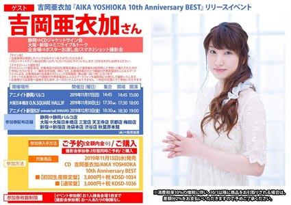 吉岡亜衣加『AIKA YOSHIOKA 10th Anniversary BEST』リリースイベント アニメイト大阪日本橋店