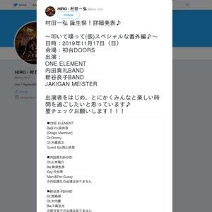 村田一弘 誕生祭!~叩いて喋って(仮)スペシャルな番外編♪~