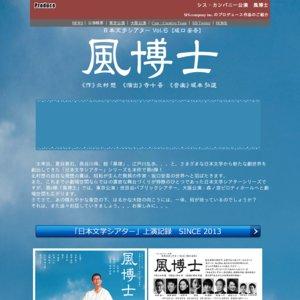 シス・カンパニー公演「風博士」 東京 12/12