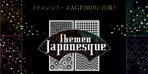 AGF2019「イケメン源氏伝」スペシャルステージ