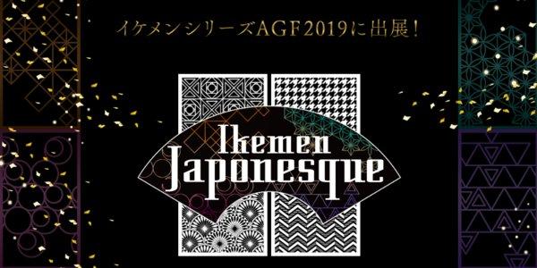 AGF2019「イケメン源氏伝」出演キャストによるお渡し会