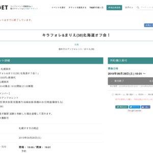 キラフォレ&まりえ(38) 北海道オフ会!