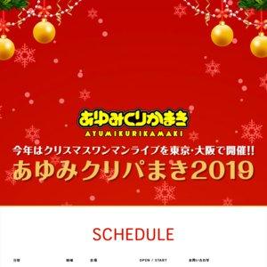 あゆみクリパまき2019【東京】