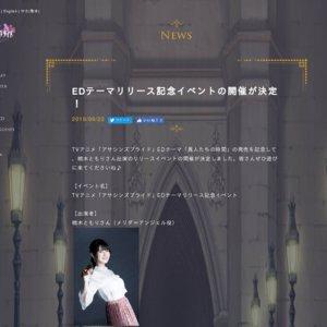TVアニメ「アサシンズプライド」EDテーマ リリース記念イベント 3回目:ソフマップAKIBA①号店