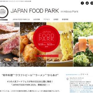 JAPAN FOOD PARK 2019 ライブステージ