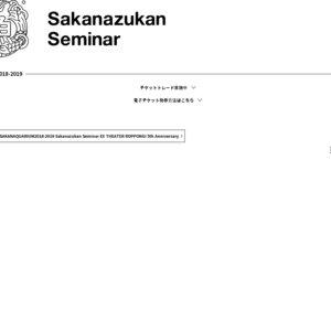 サカナクション SAKANAQUARIUM2018-2019 Sakanazukan Seminar 三重公演