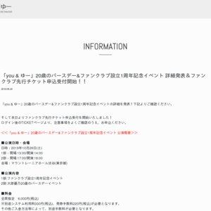 大原優乃 ファンクラブ「you & ゆー」設立1周年記念イベント