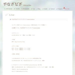 やなぎなぎ ワンマンライブ memorandum
