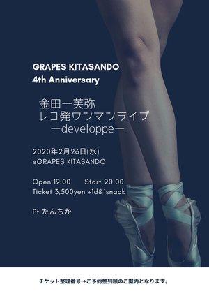 GRAPES KITASANDO 4th Anniversary 金田一芙弥レコ発ワンマンライブ 〜developpe〜