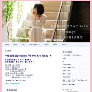 佐伯佑佳presents「ゆかのもりvol.8」(大森真理子,Haruka,谷一葉,佐伯佑佳)
