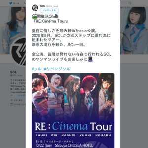 SOL RE:Cinema Tour 第1章 『マスカレード・ホテル』