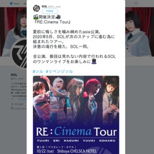 SOL RE:Cinema Tour Final 『TOP SECRET』