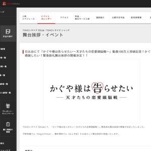 映画『かぐや様は告らせたい〜天才たちの恋愛頭脳戦〜』緊急御礼舞台挨拶