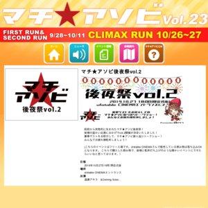 マチ★アソビ vol.23 CLIMAX RUN 2日目 マチ★アソビ後夜祭vol.2