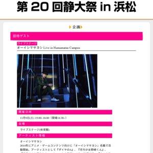 オーイシマサヨシ Live in Hamamatsu Campus