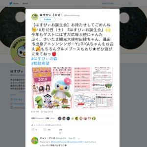 【中止】はすぴぃお誕生会 2019