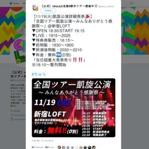 chuLa 全国ツアー凱旋公演〜みんなありがとう感謝祭〜