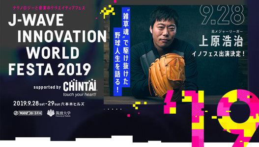J-WAVE INNOVATION WORLD FESTA 2019 2日目