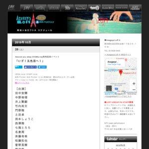 Second you sleep DVD/Blu-ray発売記念イベント 「いざ!五色沼へ!」