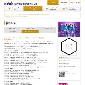predia 11/6発売10thシングル「シャララ・ナイアガラ」リリースイベント 10/26