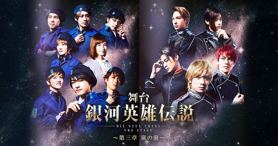 舞台「銀河英雄伝説 Die Neue These ~第三章 嵐の前~」 大阪 11/2夜