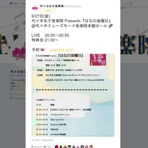 【9/27】代々木女子音楽院Presents『はなの金曜日』