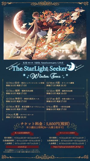 天月-あまつき-10th Anniversary Live「The StarLight Seeker Winter Tour」愛知公演