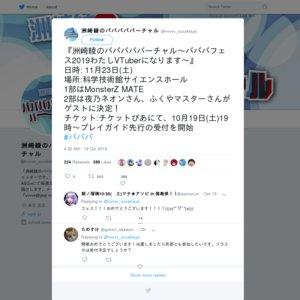 洲崎綾のバババババーチャル ~バババフェス2019 わたしVtuberになります~ [第1部]