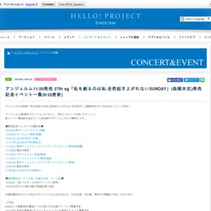 アンジュルム11/20発売27thシングル発売記念ミニライブ&握手会(11/20 東京:ラクーアガーデンステージ)