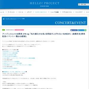 アンジュルム11/20発売27thシングル発売記念ミニライブ&握手会(11/19  東京:サンシャインシティ)