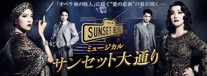 ミュージカル『サンセット大通り』2020東京公演 3月26日 13:30