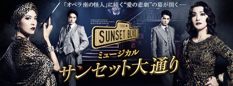 ミュージカル『サンセット大通り』2020東京公演 3月28日 17:00