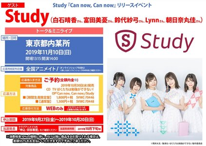Study『Can now, Can now』リリースイベント 【第一部】