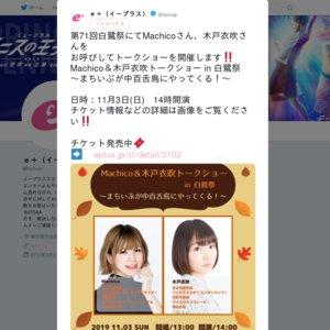 Machico&木戸衣吹トークショー in白鷺祭 ~まちいぶが中百舌鳥にやってくる!~